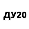 ДУ 20