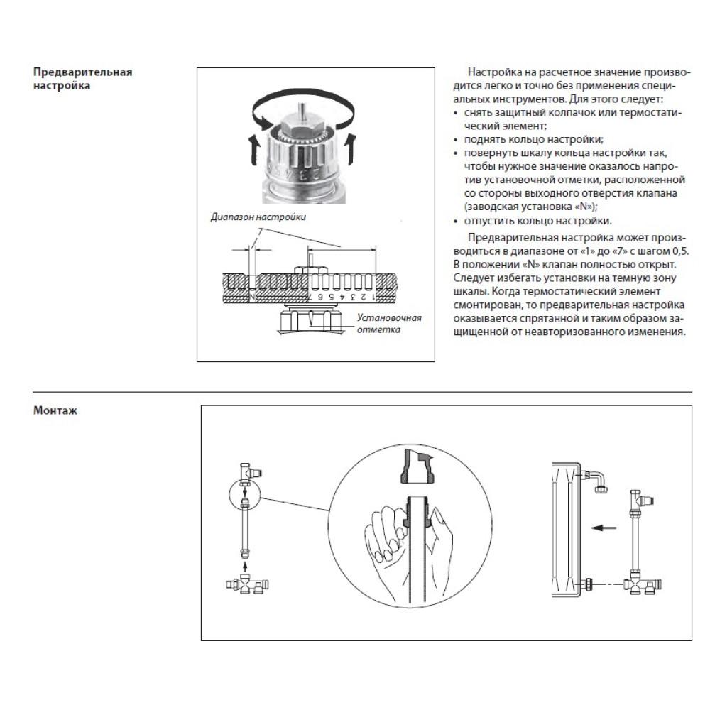 Термостатический клапан Danfoss RTR-K 013G7039 для двухтрубной присоединительно-регулирующей гарнитуры
