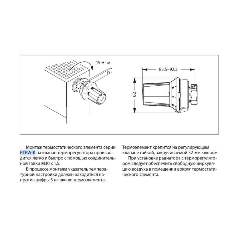 RTRW-K 7084 Термостатический элемент 013G7084 Danfoss, датчик встроенный, жидкостный, М30
