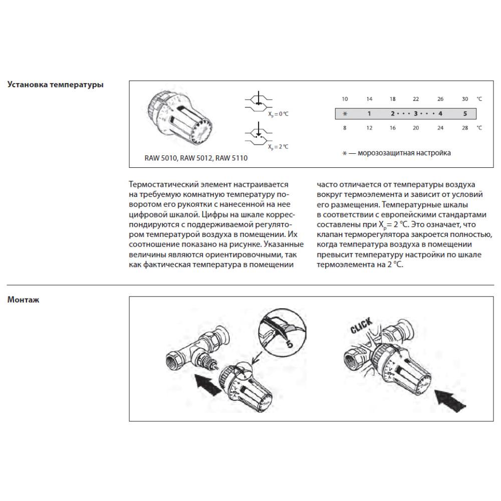 Термоголовка RAW 5110 013G5110, датчик встроенный, жидкостная