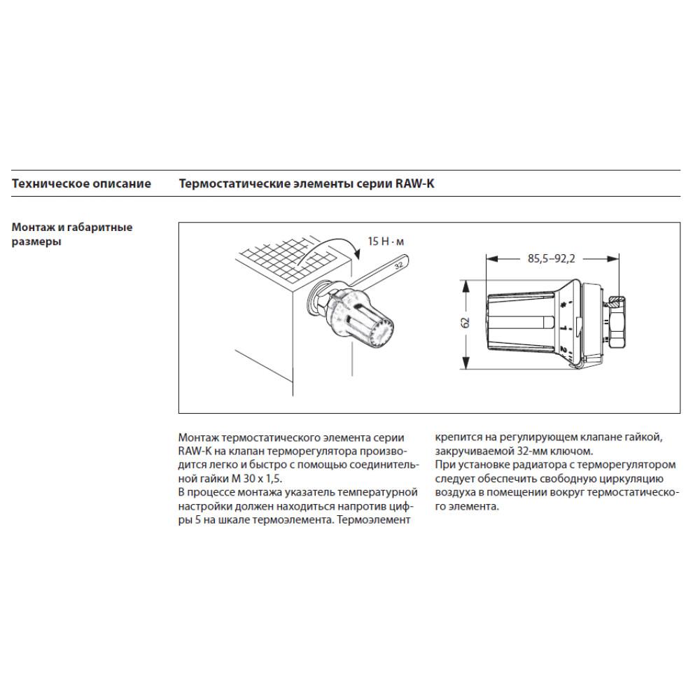 Термостат Danfoss RAW-K 013G5030  для батареи отопления