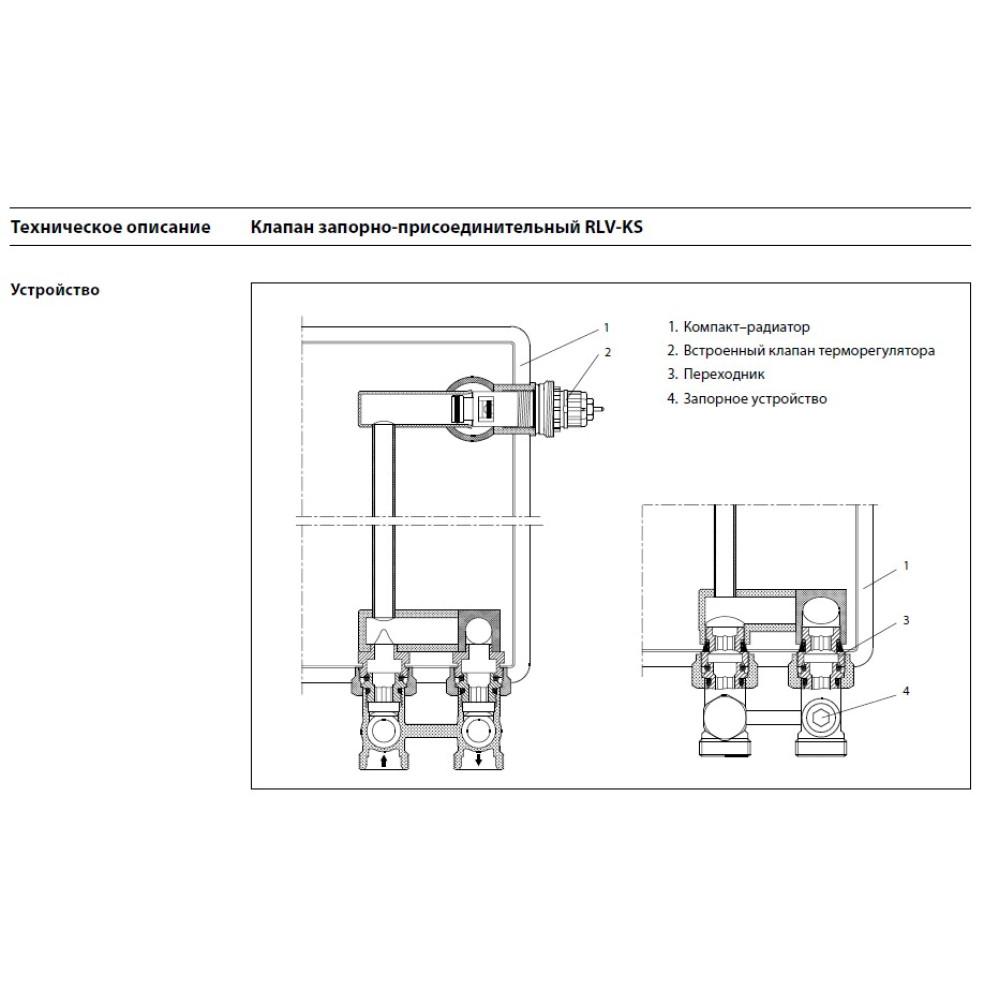 Комплект терморегулятора Danfoss RLV-KS/RTRW-K 013G2135