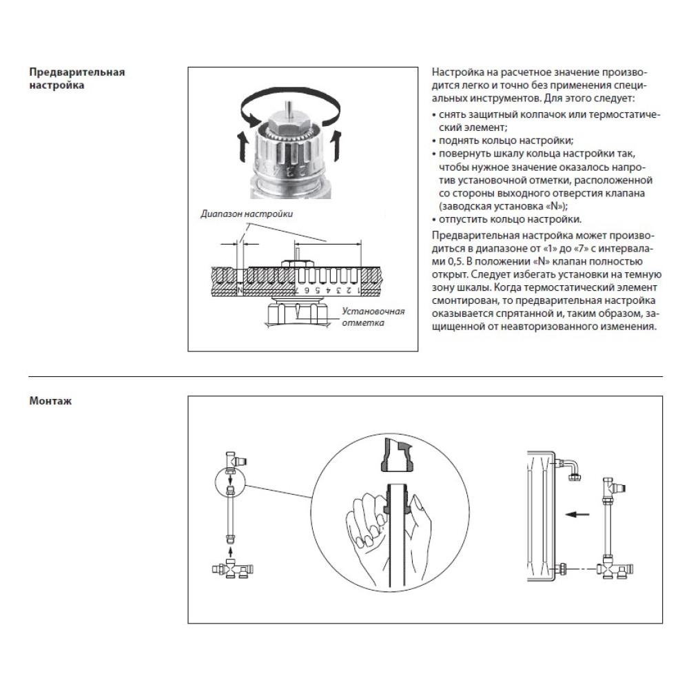 Термостатический комплект Danfoss RTR-K/RTR 7090 013G2169 ДУ15 1/2 двухтрубная